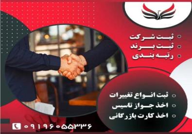 ثبت شرکت در سراسر ایران با ۲۵ سال سابقه...